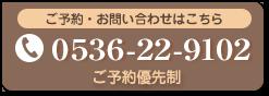 電話番号0536-22-9102