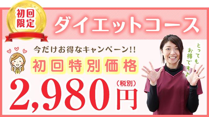 ダイエットコース3980円